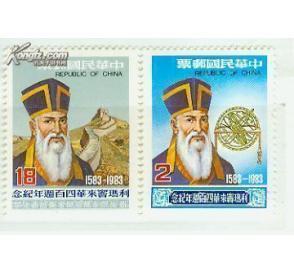 中国台湾发行 1983年利玛窦来华400年 长城2全新