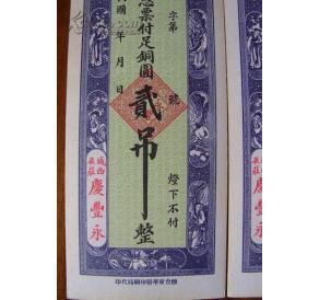 寿光庆丰永铜圆汇票,10张,贰吊票面。很精美。
