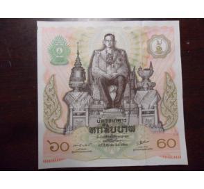 超大泰国60泰铢1987年拉玛九世登基60周年纪念钞