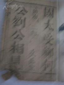 清代木刻板鼓词《拿国太》有残 64开本