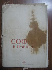 低价出让:《索菲亚版画》五六十年代,8开,1—40单页!