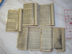 7283清珍罕写刻本说唱鼓词 《双玉镯6卷2册双玉镯后传10卷3册》全