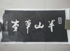 米芾半山草堂老拓片
