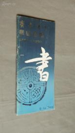 齐鲁书社图书目录1988-1990