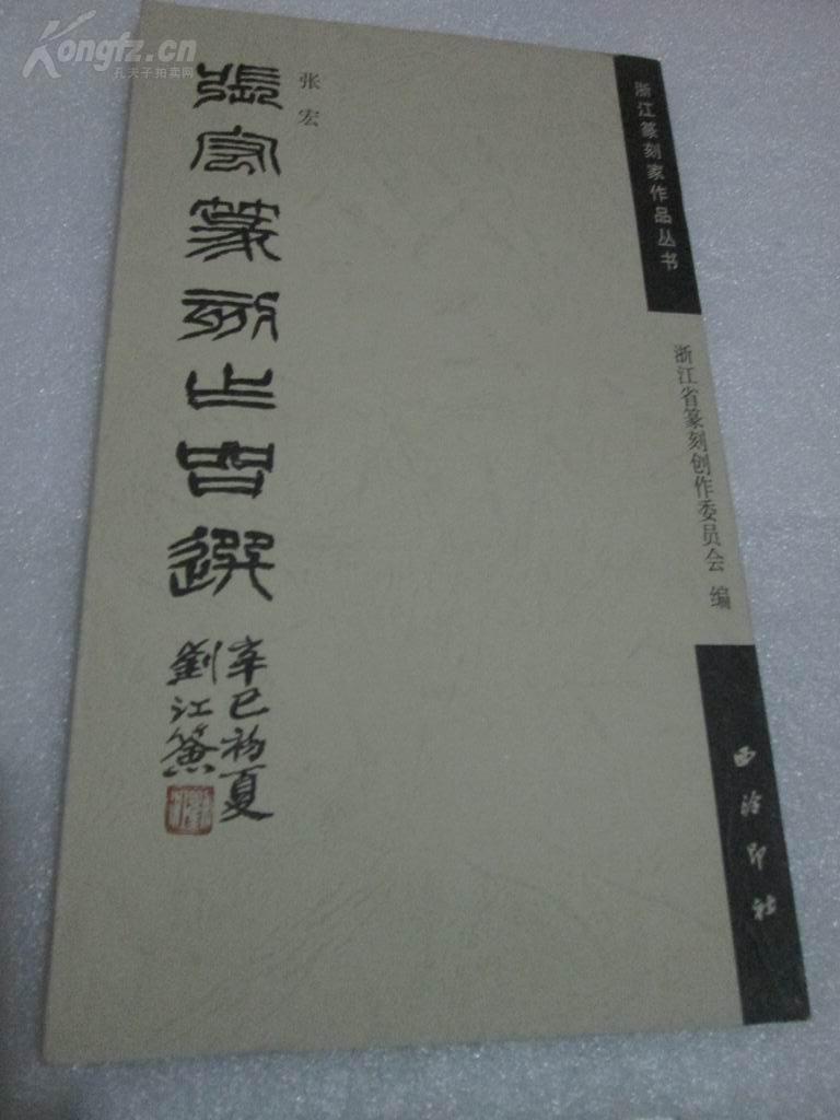浙江篆刻家作品丛书 张宏篆刻作品选图片