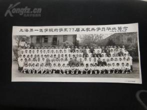 1977年上海第一医学院药学系77届工农兵学员毕业留念