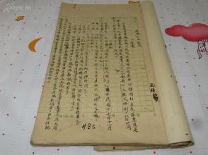 7623国民政府公文教程定稿 《应用公文程式》 一册全 绿格抄本 超大开本