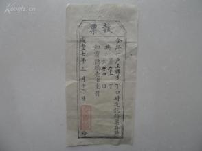 咸丰7年人口普查资料  丁口册造讫给票存照执票