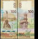 俄罗斯100卢布 收回克里米亚半岛纪念钞一枚