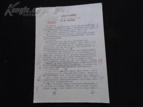 中国茶文化和茶艺   多批注修改文字