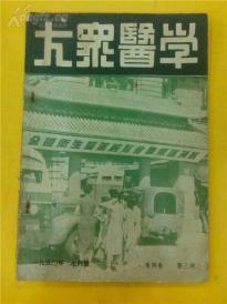 """建国初期---【大众医学】,一九五〇年七月号第四卷第三期,内容包括:""""请在和平呼吁书上签名"""""""