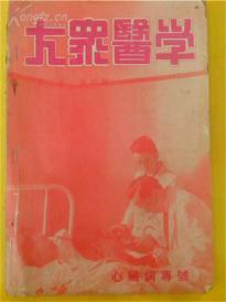 """【大众医学】,第三卷第四期,心脏病专号,1950年4月。内附:""""上海市第一届妇幼卫生展览会消息"""",""""人民胜利折实公债"""",""""你买了没有?人民公债,人民公责""""等"""