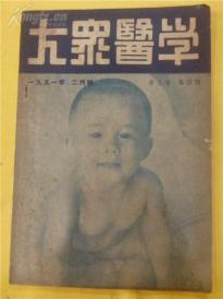 建国初期---【大众医学】一九五一年二月号,第五卷第四期