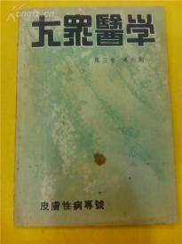 建国初期---【大众医学】(皮肤性病专号)第三卷第六期,1950年4月