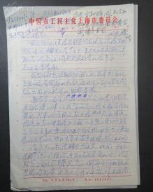 173  孔令朋(1919-2002、杰出的爱国人士、民主人士、中国孔子基金会副会长)信札一通三页  致田光涛  有田光涛批示