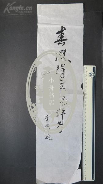 开国少校、老革命家李盾、魏建蓉夫妇题词和书法两份 389