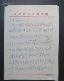 392 王剑清(作家、河北省社科院语言文学研究所所长)信札一通两页  致李盾