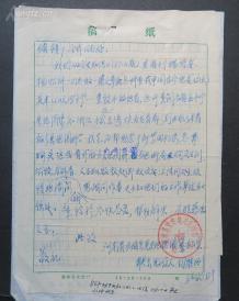 406   杨济安(北大历史系老教授)旧藏信札两通