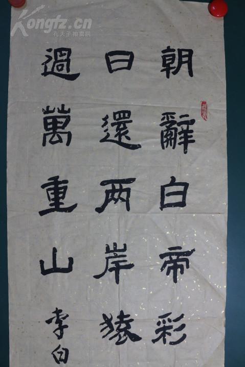 国家一级书法家 中国书协会员 徐福海 书法精品图片