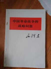 罕见大32开毛著单行本 中国革命战争的战略问题