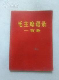 红宝书:毛主席语录一百条 【1966年 湖北南汇一印,50开91页】