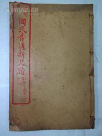新时代国民普通新尺牍(第一、二册 : 写信程式、书信用语、党义类、社交类)