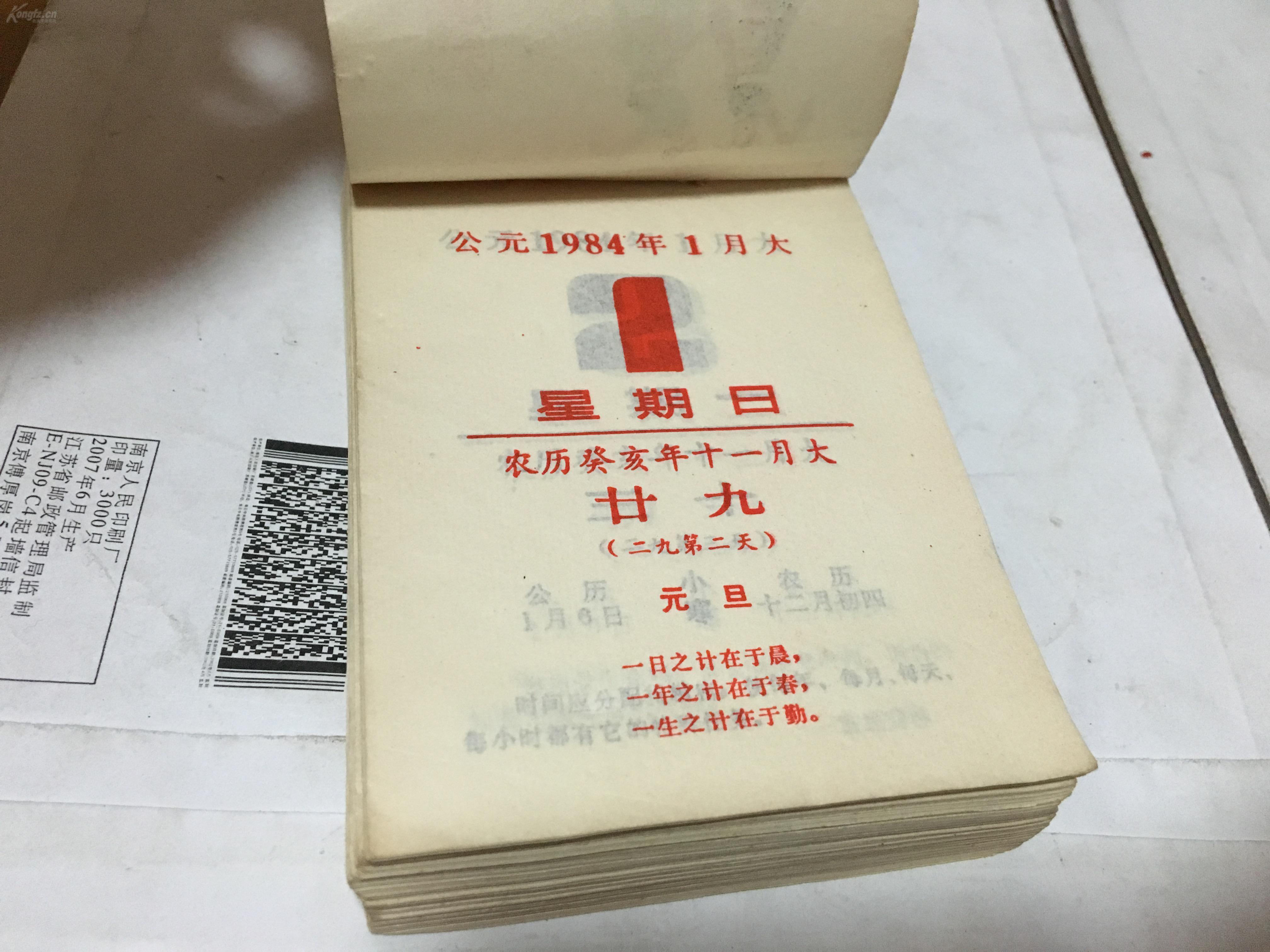1984年 日历 一册 看描述图片