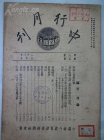 中行月刊1934年第8卷第5期