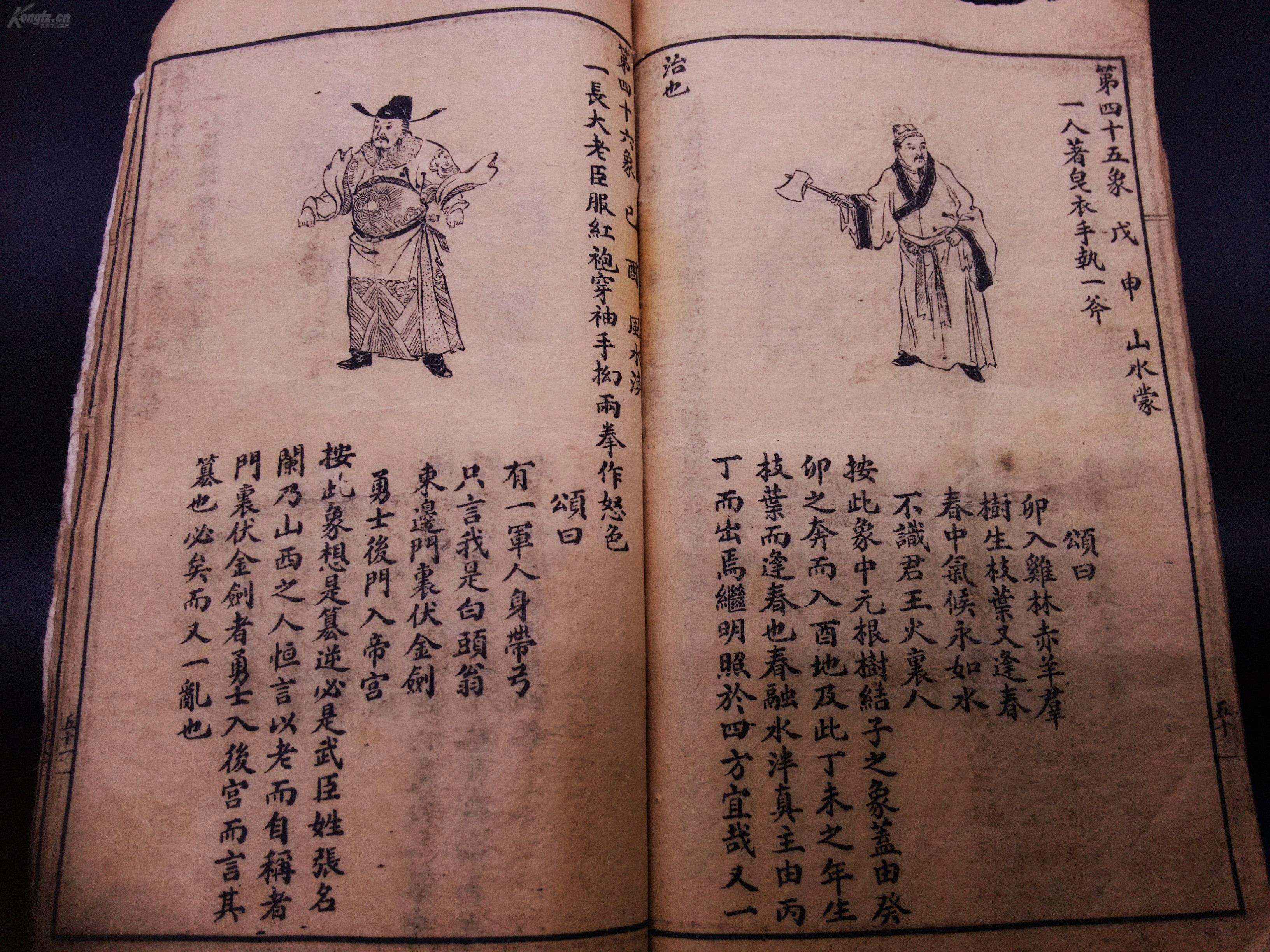 李文禄旧藏本《透天玄机推背图说》一册全 60图机 本虽小印刷极精致
