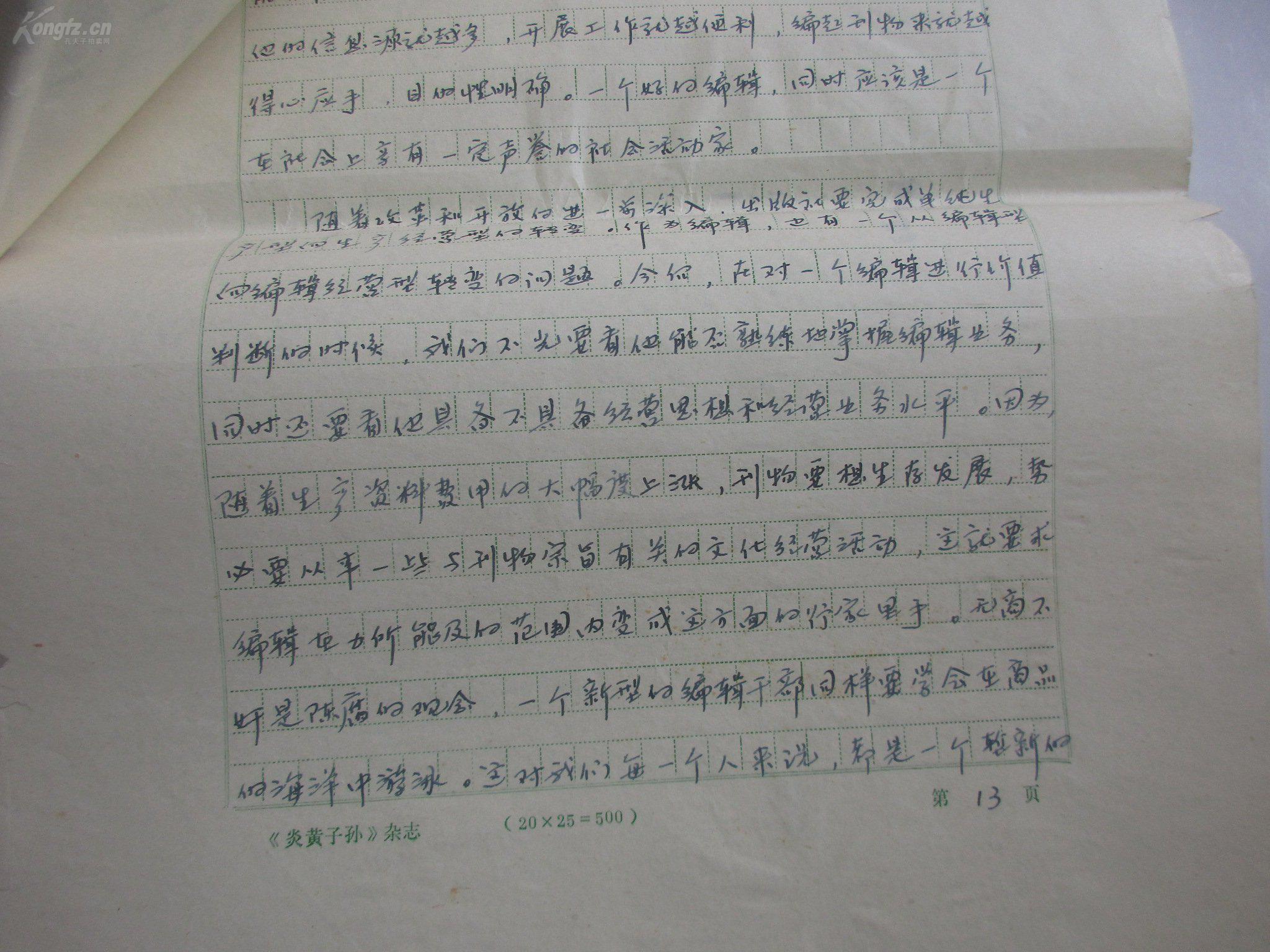 杂志社稿件 著名作家. 炎黄子孙 杂志主编,华龄出版社社长丁洪章 8开