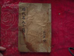 1926年/闽侯昊曾祺先生著作===历代名人小简(上下卷全)