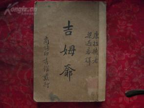 1934年初版新文学/梁遇春先生译著==吉姆爷