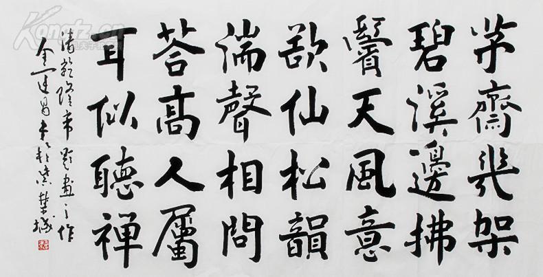 著名书画鉴定家 中国书法家协会理事 金运昌 书法真品 尺寸较大图片