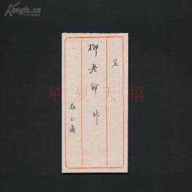 柳-亚-子旧藏:佚名  致柳-亚-子  实寄封  一枚 HXTX109483