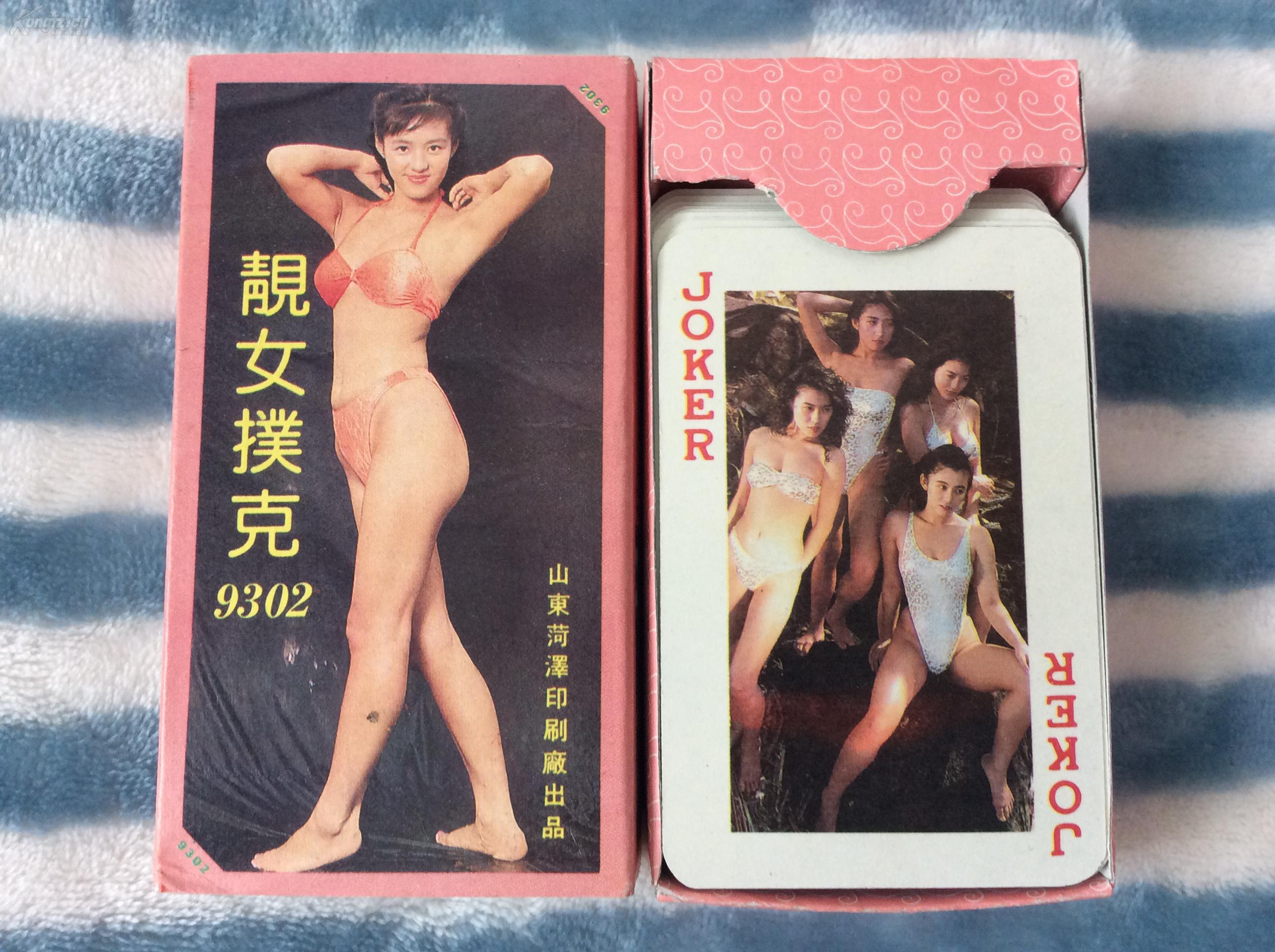 90年代-香港人体扑克