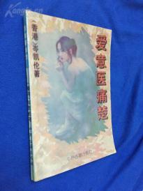 小说520芩凯伦小说专辑_医痛楚&芩凯伦