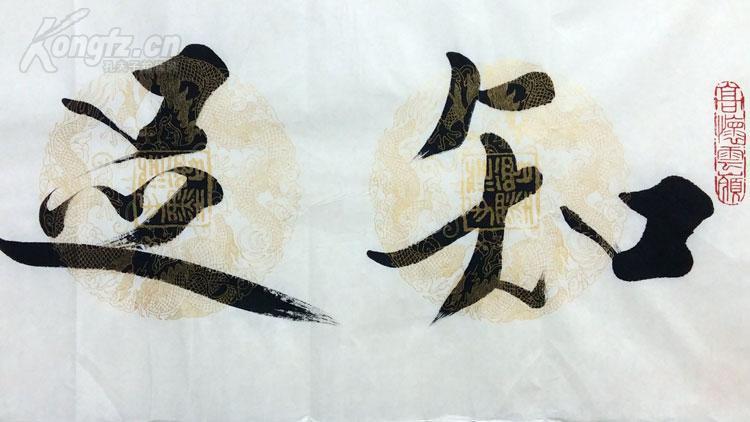 中国当代著名学者,书画家,诗人《范曾》 书法 知足常乐图片