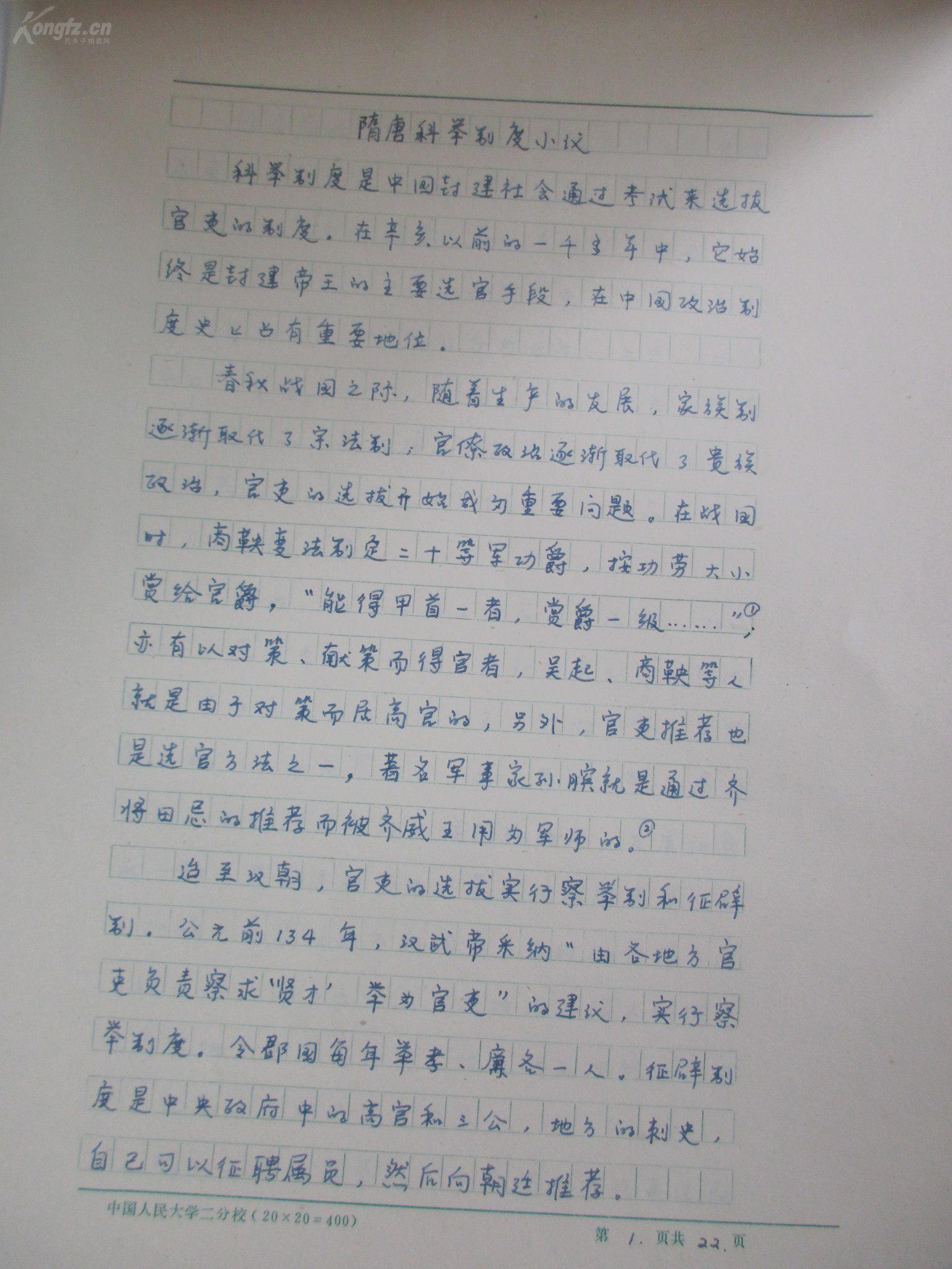 80年代某知名大学毕业论文手稿1册--- 指导教师何磊 手写评语1页 王辅
