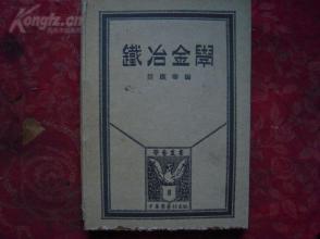 1932年/稀见著名 教育家冶金学家/民国历任重庆大学同济大学湖南大学校长胡庶华先生著作==铁冶金学
