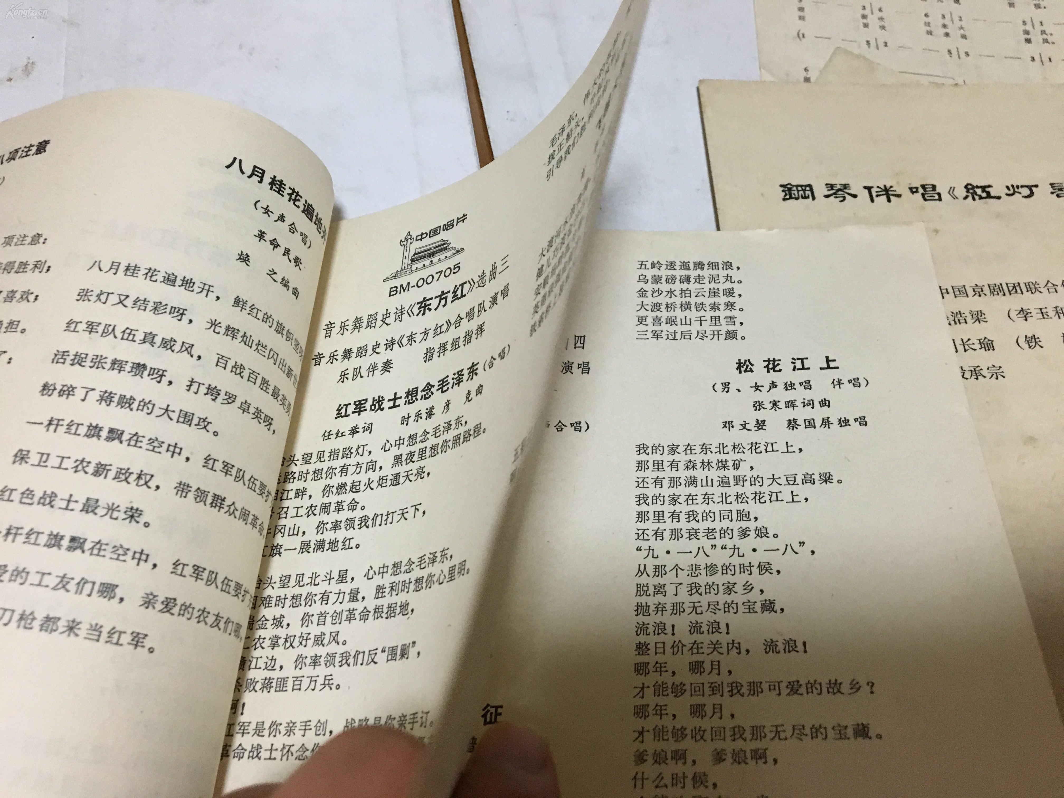 六十年代 中国唱片 歌词一组 红灯记 音乐舞蹈史诗东方红 歌剧白毛女