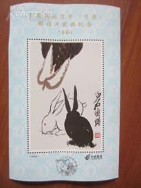 中国邮政贺年(有奖)明信片获奖纪念1999(小型张)邮票,中国邮政