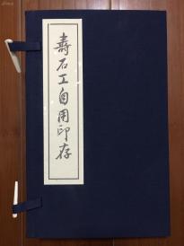 【钤拓印谱】已故寿石工自用印存,全书收录65方印章