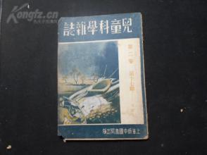1935年儿童科学杂志17