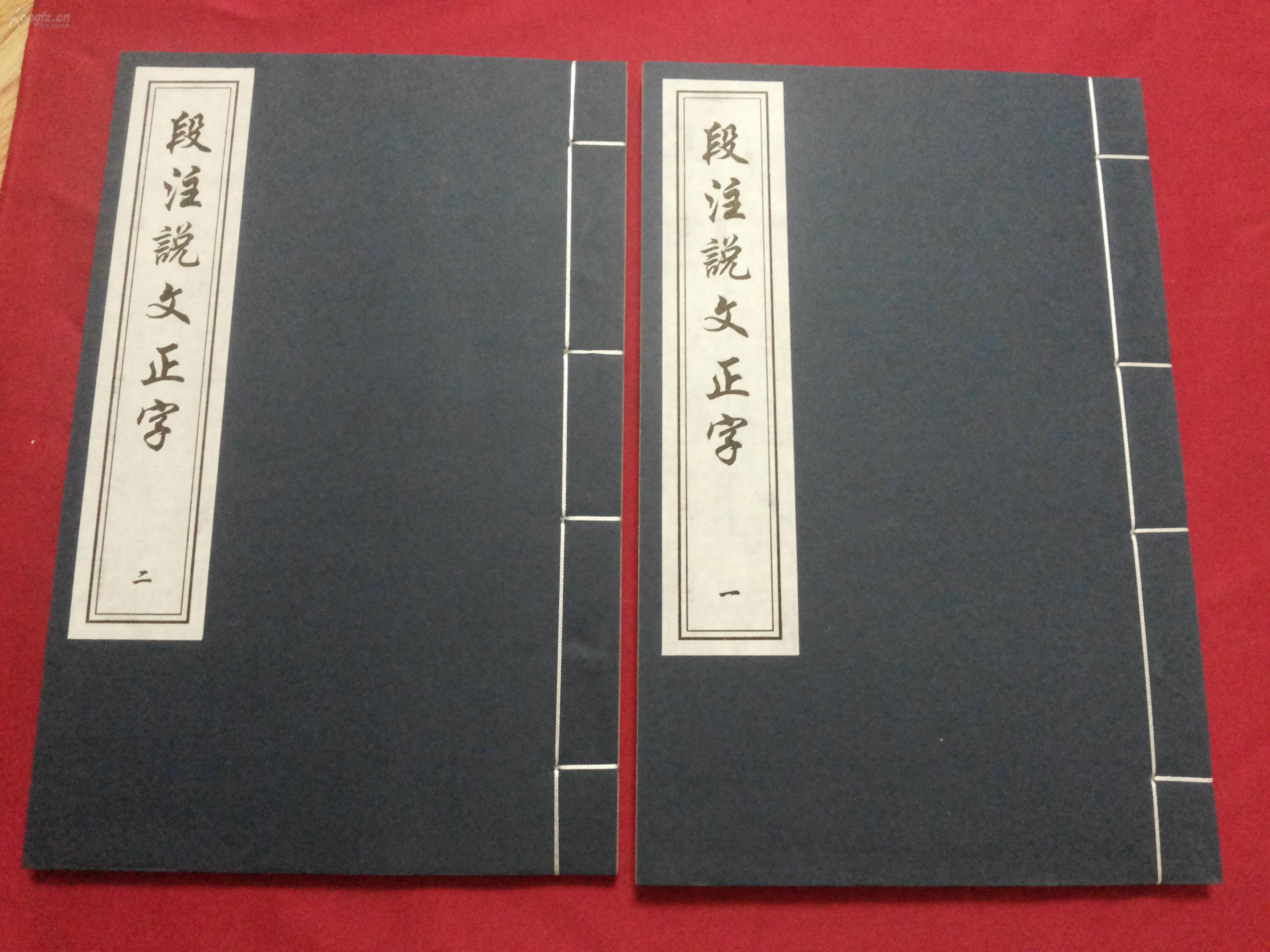 (全网唯一实拍保真)中国书店出版【段注说文解字】(16