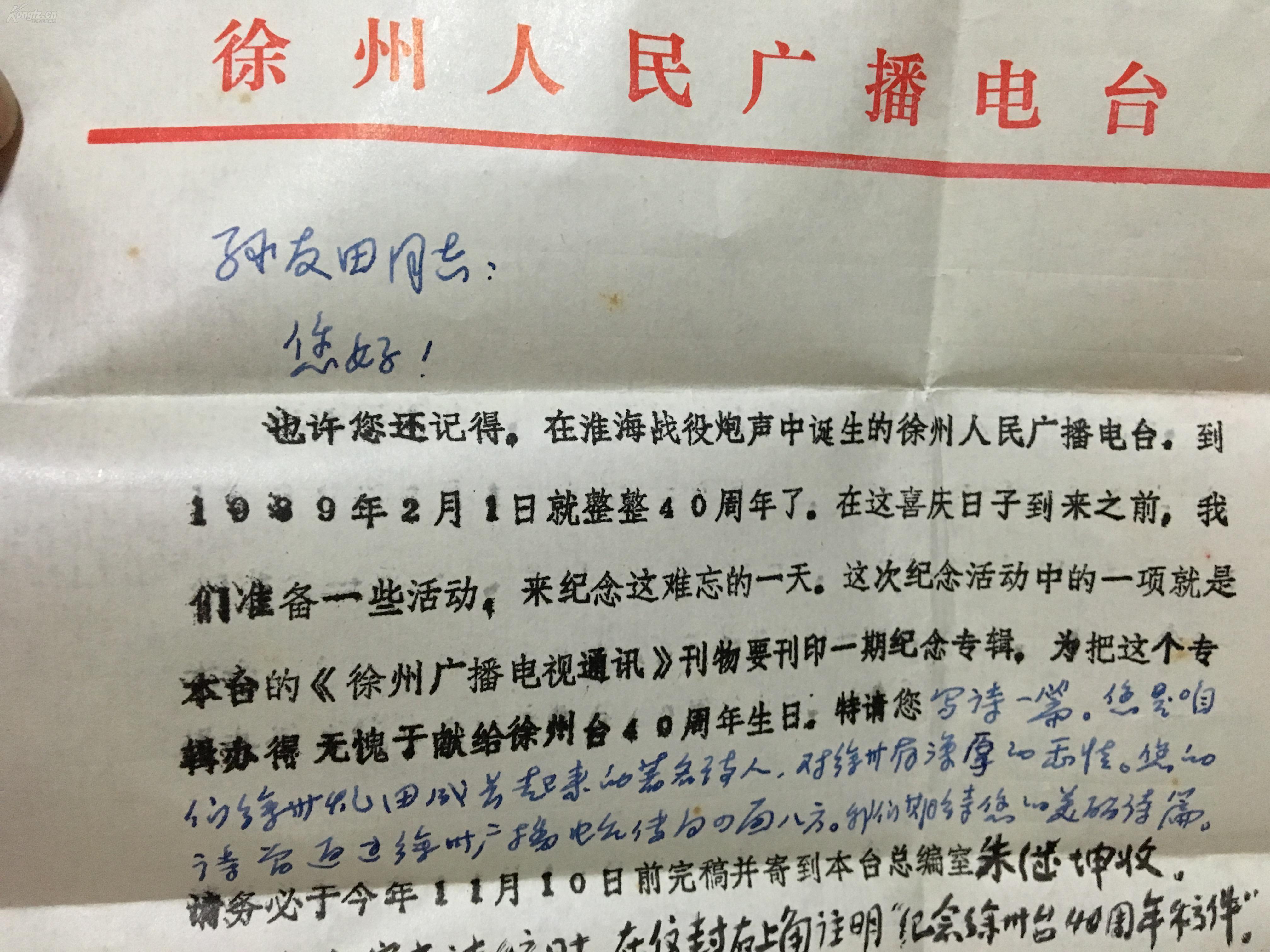 徐州人民广播电台致著名作家孙友田 信札