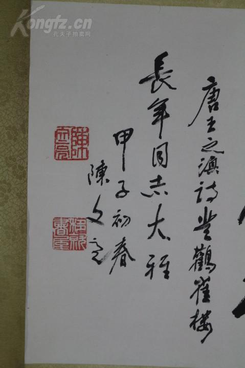 精心装裱! 中国硬笔书法协会常务副书记 陈文亮 书法横披图片