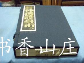 民国精印《武道正宗护身术精义》一函两册全   图多!
