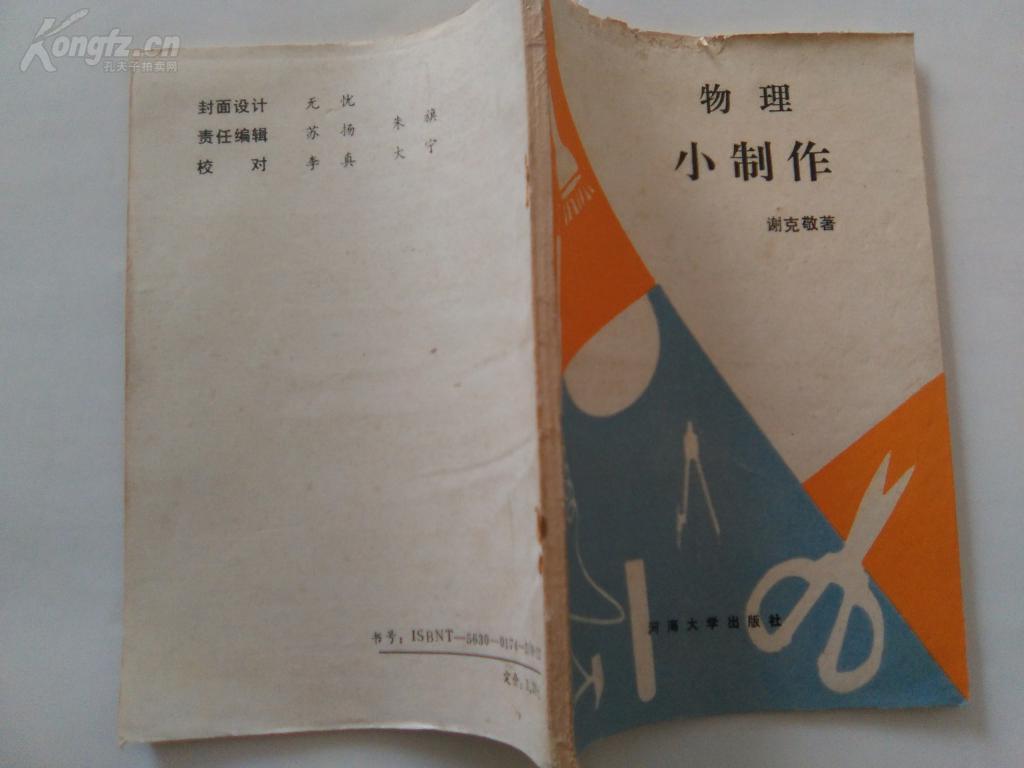 物理小制作 【1989年河海大学出版社一印,119页】
