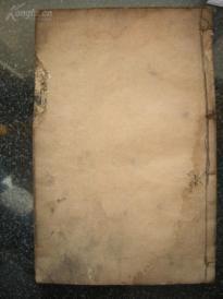 29)清木版大开本《百家姓考略》一册全。