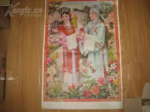 八十年代一版一印宣传画---【心心相印】天津松柳青画社出版。